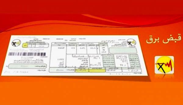 Photo of قبض برق در شاهرود گران شد / ارقامی که مردم سر در نمی آورند