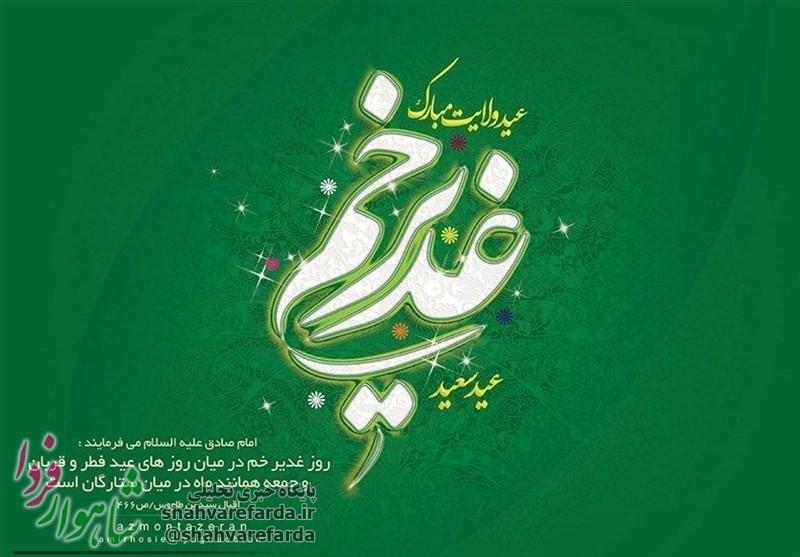 Photo of شاهرود در روز عید غدیر غرق نور و شادی شد