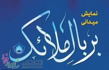 Photo of اجلاسیه شهدای شاهرود و روایت بر بال ملائک / سومین دوسالانه یک هزار شهید