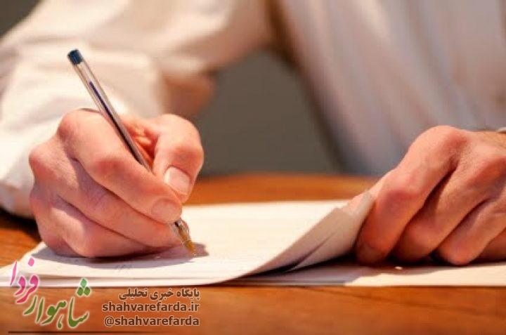 Photo of نامه سرگشاده مدیرمسئول شاهوار فردا نسبت به اظهارات استاندار در هفته اخیر