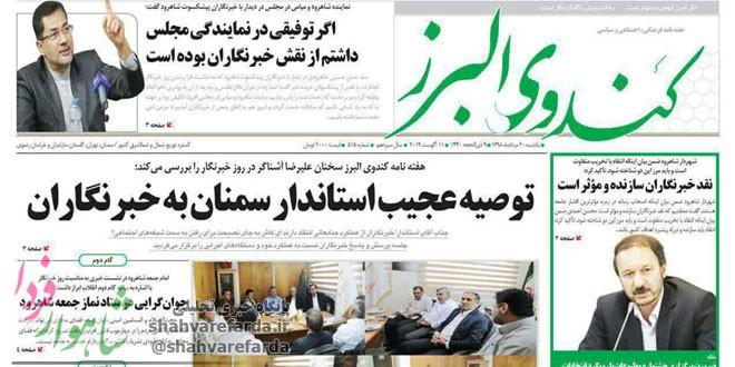 Photo of هفته نامه کندوی البرز در ایستگاه ۵۱۵