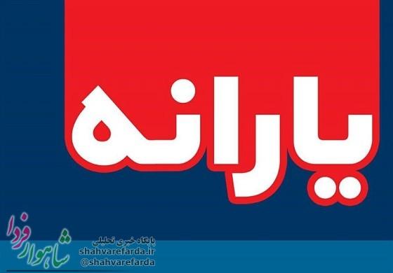 Photo of یارانه عده ای از مردم قطع می شود/ معترضان به فرمانداری مراجعه نکنند!