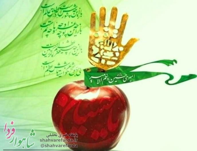 Photo of پنجمین سوگواره «عطر سیب» در سمنان آغاز به کار کرد