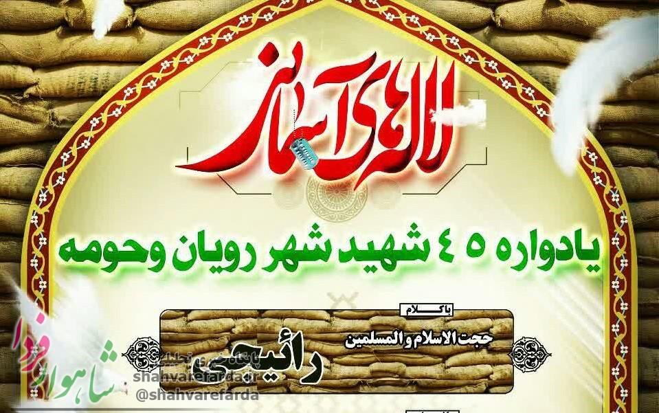 Photo of یادواره شهدای رویان برگزار می شود