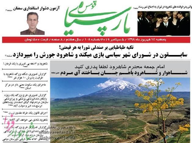 Photo of پارسیای قومس شماره ۱۰۸ خود را بر روی کیوسک برد