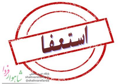 Photo of شورای شهر رویان استعفا کرد / بحران بزرگ در یک شهر کوچک
