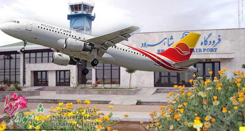 Photo of پرواز بین المللی فرودگاه شاهرود شاهرود-نجف امروز ساعت ۱۷