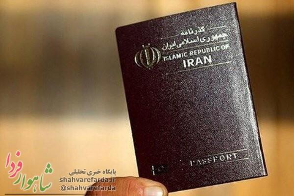 Photo of هزینه صدور گذرنامه برای هر شخص ۱۵۰ هزار تومان است