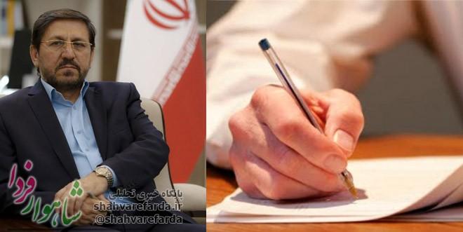 Photo of یادداشت مدیرمسئولجناب آشناگر اشتباه کردید/ البته شاهوار را به استان شدن نزدیک