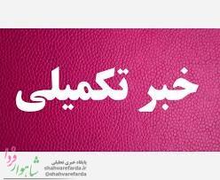 Photo of خبر تکمیلی/بی توجهی استانداری سمنان علت استعفای شورای شهر رویان