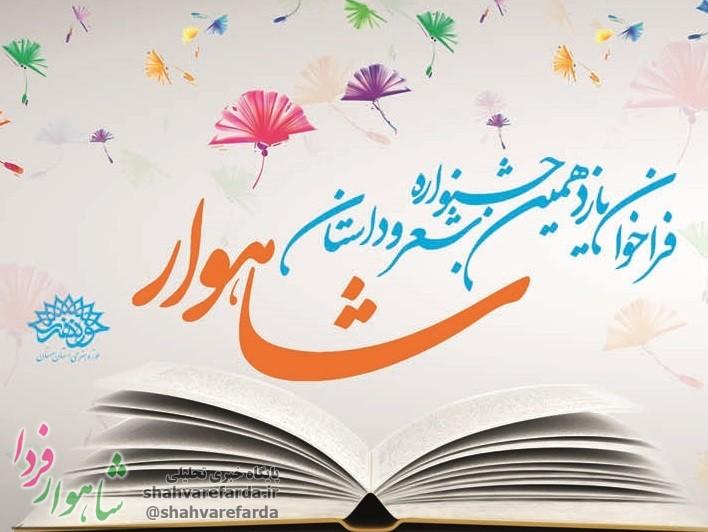 Photo of تمدید مهلت ارسال آثار به جشنواره شعر و داستان  شاهوار