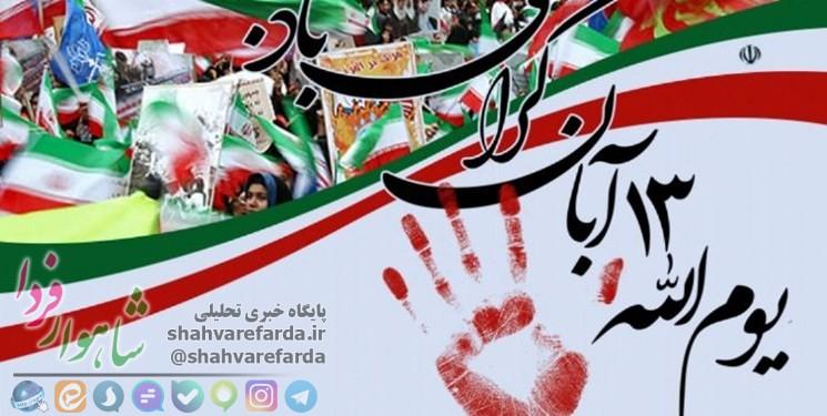 Photo of پاسخ به زیاده خواهی آمریکا در راهپیمایی ۱۳ آبان | اجرای سرود دانش آموزی در شاهرود