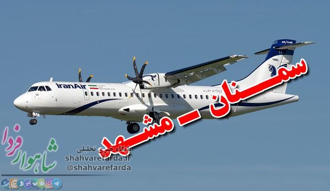 Photo of معطلی مسافران در فرودگاه سمنان/وقتی زیرساخت ها حاضر نیست/ شائبه سناریو جدید برای گرفتن بودجه و امکانات بیشتر!