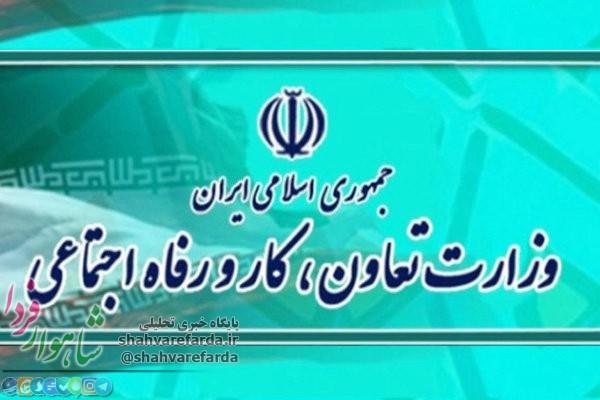 Photo of اختلال در سامانه اعلام وضعیت حمایت معیشتی وزارت رفاه/آغاز ثبت تقاضای حمایت معیشتی