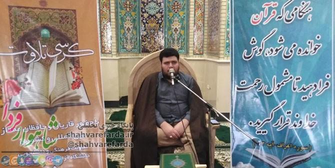 Photo of محفل انس با قرآن به مناسبت هفته وحدت در شاهرود برگزار شد