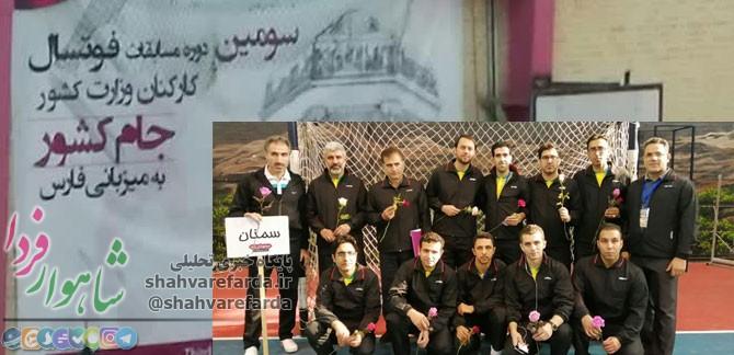 Photo of مسابقات فوتسال کارکنان وزارت کشور باحضور تیم استان و بازیکنان شاهرودی برگزار شد