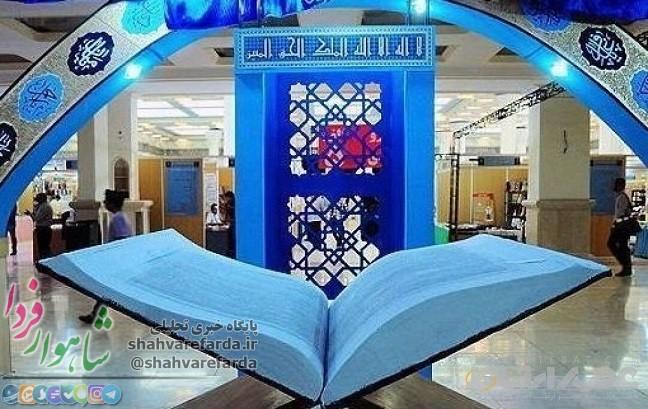 Photo of آزمون حفظ قرآن داوطلبان زیر ۱۰ سال سمنان شفاهی برگزار میشود