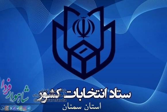 Photo of عدم احراز و ردصلاحیت ۹۵ داوطلب انتخابات در استان سمنان/تاییدصلاحیت ۵۳ داوطلب / اسامی مشخص نیستند