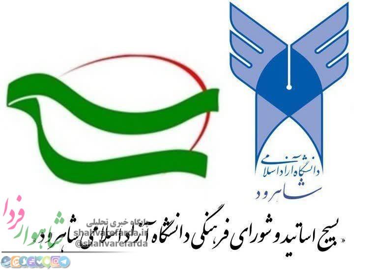 Photo of بیانیه اساتید دانشگاه آزاد شاهرود به مناسبت ۹ دی