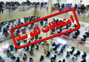 Photo of لغو امتحانات آموزش و پرورش شاهرود در روزهای ۱۶ و ۱۷ دی ماه