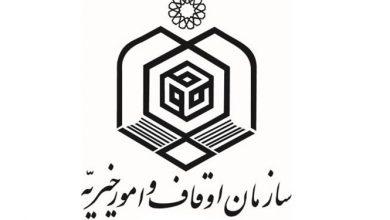 Photo of نشست بررسی و شناسایی موقوفات روستای میغان برگزار شد