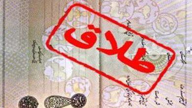 Photo of آغاز سهمیهبندی ثبت طلاق از امروز+جدول سقف دفاتر