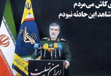 Photo of یادداشت مدیرمسئول با سردار حاجی زاده چه باید کرد؟