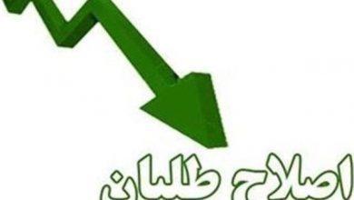 Photo of رد صلاحیت اصلاح طلبان در شاهرود / افراد شاخص تائید صلاحیت شدند