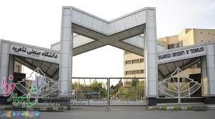 Photo of جوابیه دانشگاه صنعتی شاهرود درباره عدم لغو امتحانات دانشگاه در عزای عمومی