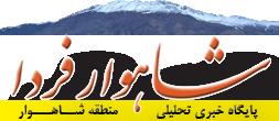 شاهوار فردا | پایگاه خبری تحلیلی منطقه شاهوار
