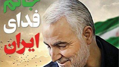 Photo of شهادت سردار سلیمانی تیتر تمام روزنامه های فردا شنبه ۱۴ دیماه ۹۸ شد