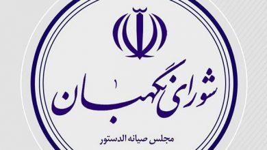 Photo of بیانیه تشکل های دانشجویی استان سمنان خطاب به شورای نگهبان