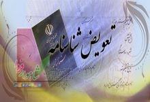 Photo of صدور شناسنامه تا ۳۰ بهمن برای تمامی افراد فاقد شناسنامه