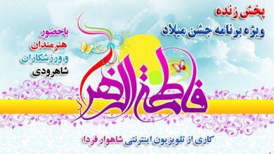 Photo of پخش زنده ویژه برنامه جشن میلاد حضرت زهرا (س) در تلویزیون اینترنتی شاهوار فردا