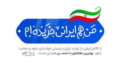 Photo of شاهوار خاستگاه پویش «من هم ایرانی خریده ام»/ وقتی شاهرودی ها الگو می شوند