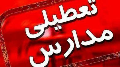 Photo of کلیه مدارس استان سمنان یکشنبه و دوشنبه تعطیل اعلام شد