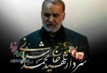 Photo of پیکر مجاهد خستگی ناپذیر سردار محمدرضا شعبانی، در جوار همرزمان شهیدش آرام گرفت
