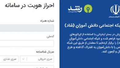 Photo of دانش آموزان آماده باشند/مدرسه مجازی شبکه «شاد» از تعویق اجرا تا ابهامات