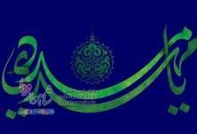 Photo of نوای «یامهدی ادرکنی» در استان سمنان طنین انداز خواهد شد