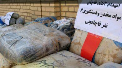 Photo of سرباند مافیای مواد مخدر در شرق کشور دستگیر شد/کشف ۷۴۰ کیلوگرم تریاک در عملیات مشترک پلیسی در شاهرود