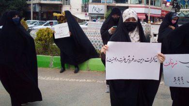 Photo of جمعی از مردم شاهرود در اعتراض به مذاکرات وین، خواستار توقف مذاکرات و وطن فروشی مذاکره کنندگان شدند + تصاویر